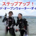 【1月~4月キャンペーン】アドバンスダイバー講習¥35000~
