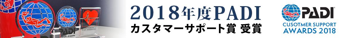 2018年度PADIカスタマーサポート賞受賞
