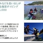 もう一度基本スキルを思い出せる復習ダイビング¥16,000