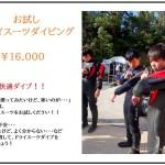 お試しドライスーツダイビング¥16,000